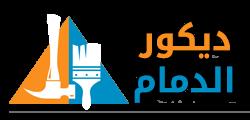 شركة ديكور الدمام |0565245589 Logo